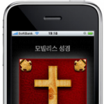 The Big List of 20+ Bible Apps for Mobile Devices